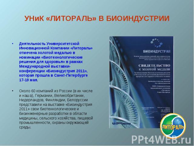 УНиК «ЛИТОРАЛЬ» В БИОИНДУСТРИИДеятельность Университетской Инновационной Компании «Литораль» отмечена золотой медалью в номинации «Биотехнологические решения для здоровья» в рамках Международной выставки-конференции «Биоиндустрия 2011», которая прош…