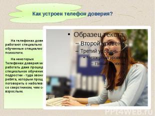 На телефонах доверия работают специально обученные специалисты - психологи. На т