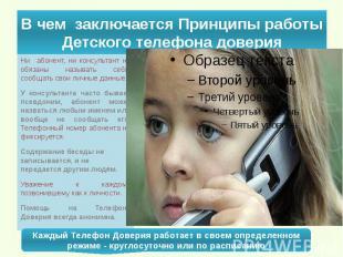 В чем заключается Принципы работы Детского телефона доверия Ни абоне