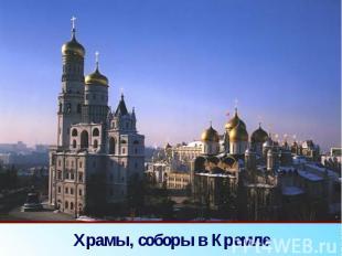 Храмы, соборы в Кремле
