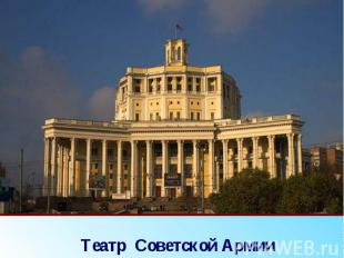 Театр Советской Армии