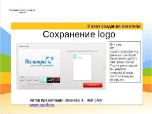 Сохранение logo