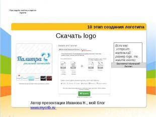 Скачать logo