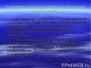 В московском университете Тургенев проучился всего один год. Летом 1834 года он
