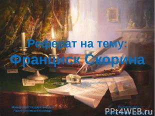 Мозырский Государственный Политехнический КолледжВыполнила:Юлия Бойко гр.ЭКД-21