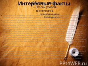 Интересные фактыУ историков есть сведения и про предшественников Скорины, наприм