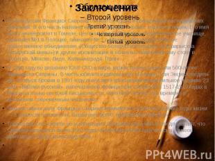 ЗаключениеВ Белоруссии Франциск Скорина считается одним из величайших историческ