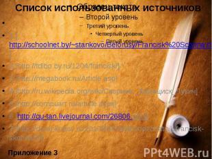 Список использованных источников1.[http://schoolnet.by/~stankovo/Belorusy/