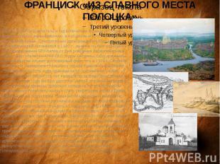ФРАНЦИСК «ИЗ СЛАВНОГО МЕСТА ПОЛОЦКА»Белорусский просветитель и первопечатник Фра