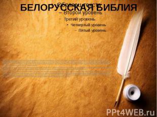 БЕЛОРУССКАЯ БИБЛИЯПри финансовой поддержке белорусских меценатов Ф. Скорина осно