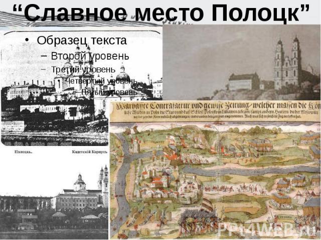 """""""Славное место Полоцк"""""""