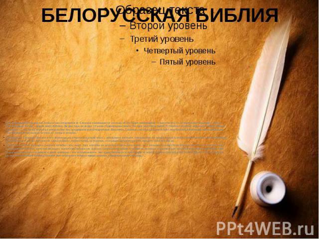 БЕЛОРУССКАЯ БИБЛИЯПри финансовой поддержке белорусских меценатов Ф. Скорина основывает в столице Чехии Праге типографию. 6 августа 1517 г. он выпускает Псалтырь, затем почти каждый месяц – новую книгу Библии. За два года он издал 23 иллюстрированные…