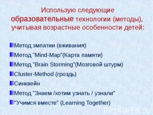 Использую следующие образовательные технологии (методы), учитывая возрастные осо