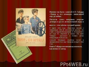 Именно так было с книгой А.П. Гайдара «Тимур и его команда», написанной еще до в