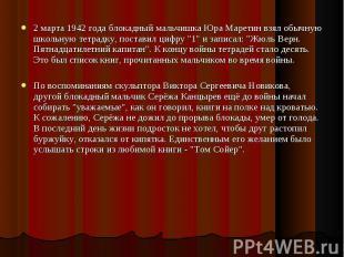 2 марта 1942 года блокадный мальчишка Юра Маретин взял обычную школьную тетрадку
