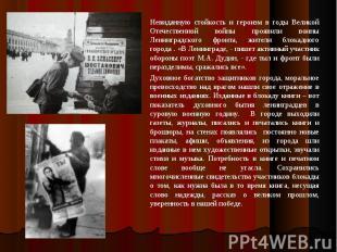 Невиданную стойкость и героизм в годы Великой Отечественной войны проявили воины