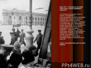 Поэт Н.С. Тихонов в октябре 1942 году в своем дневнике записал: Поэт Н.С. Тихоно