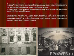 Ленинградская книжная база не прекращала свою работу и в тяжелейших условиях бло