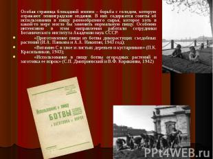 Особая страница блокадной эпопеи – борьба с голодом, которую отражают ленинградс