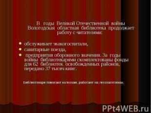 В годы Великой Отечественной войны Вологодская областная библиотека продолжает р