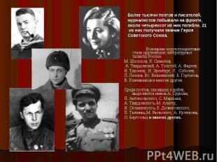 Военными корреспондентами стали крупнейшие литературные таланты России: Военными