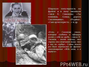 Широкую популярность на фронте и в тылу завоевали стихи К. Симонова «Ты помнишь,