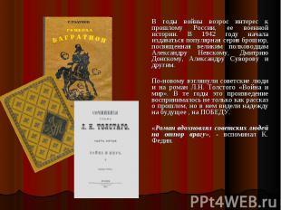 В годы войны возрос интерес к прошлому России, ее военной истории. В 1942 году н