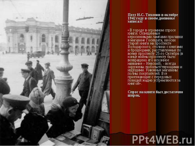 Поэт Н.С. Тихонов в октябре 1942 году в своем дневнике записал: Поэт Н.С. Тихонов в октябре 1942 году в своем дневнике записал: «В городе в огромном спросе книги. Освещенные керосиновыми лампами прилавки в магазине Госиздата, киоски старой книги на …