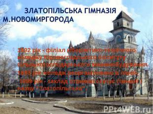 Златопільська гімназіям.Новомиргорода 1992 рік - філіал кібернетико-технічного к