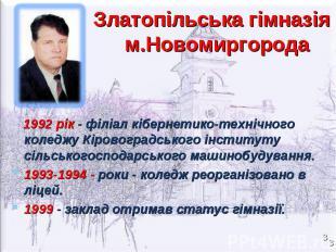 Златопільська гімназія м.Новомиргорода 1992 рік - філіал кібернетико-технічного