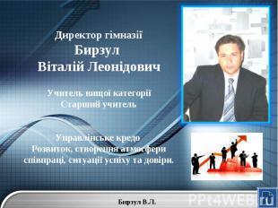 Директор гімназії Бирзул Віталій ЛеонідовичУчитель вищої категоріїСтарший учител