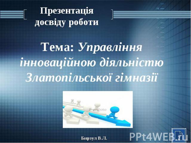Тема: Управління інноваційною діяльністю Златопільської гімназії