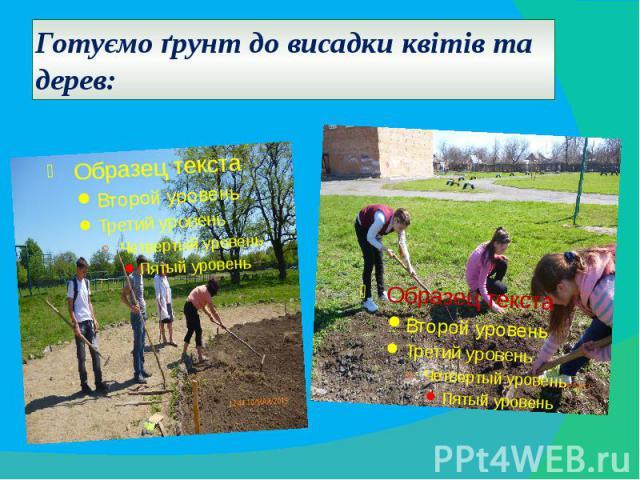 Готуємо ґрунт до висадки квітів та дерев: