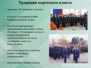 праздник «Посвящение в кадеты»;праздник «Посвящение в кадеты»;встречи с ветерана