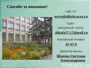 Сайт ОУ:Сайт ОУ:novoaltshkola.ucoz.ru Адрес электронной почты: shkola17-17@mail.