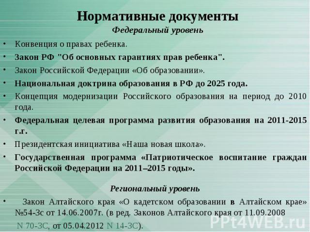 Конвенция о правах ребенка.Закон РФ