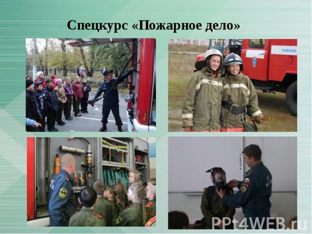 Спецкурс «Пожарное дело»