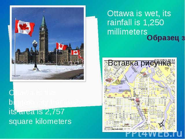 Ottawa is the biggest city because its area is 2,757 square kilometers Ottawa is the biggest city because its area is 2,757 square kilometers