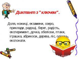 """Диктант з """"ключем"""". Доля, ножиці, екзамени, озеро, приклади, радощі, б"""