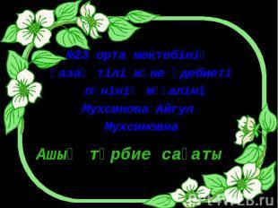 №23 орта мектебінің №23 орта мектебінің қазақ тілі және әдебиеті пәнінің мұғалім