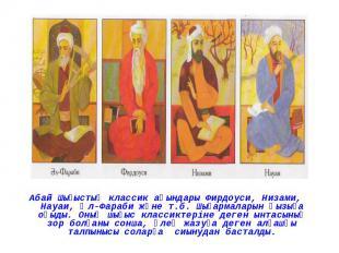 Абай Шығыстың классик ақындары Фирдоуси, Низами, Науаи, Әл-Фараби және т.б. Шыға