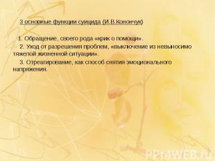 3 основные функции суицида (И.В.Конончук) 1. Обращение, своего рода «крик о помо
