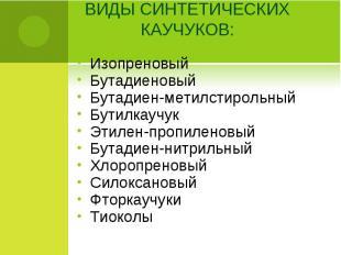 Изопреновый Изопреновый Бутадиеновый Бутадиен-метилстирольный Бутилкаучук Этилен