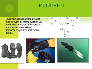 Изопрен по износоустойчивости превосходит натуральный каучук. Изопрен используют