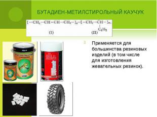 Применяется для большинства резиновых изделий (в том числе для изготовления жева