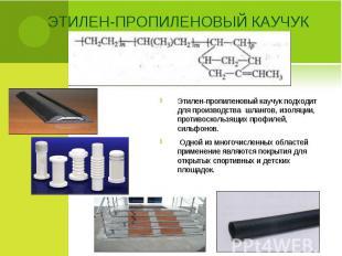 Этилен-пропиленовый каучук подходит для производства шлангов, изоляции, противос