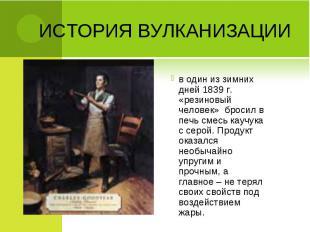 в один из зимних дней 1839 г. «резиновый человек» бросил в печь смесь каучука с