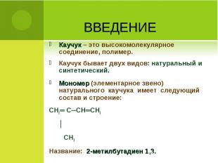 Каучук – это высокомолекулярное соединение, полимер. Каучук – это высокомолекуля