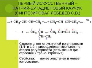 Строение: нет структурной регулярности (1,4- и 1,2- присоединения звеньев); нет