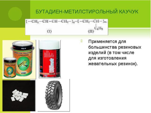 Применяется для большинства резиновых изделий (в том числе для изготовления жевательных резинок). Применяется для большинства резиновых изделий (в том числе для изготовления жевательных резинок).